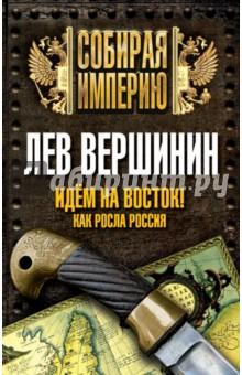 Идем на восток! Как росла Россия разумовский ф кто мы анатомия русской бюрократии