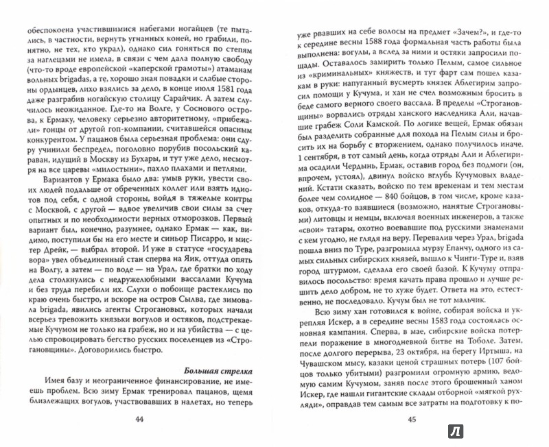 Иллюстрация 1 из 18 для Идем на восток! Как росла Россия - Лев Вершинин | Лабиринт - книги. Источник: Лабиринт