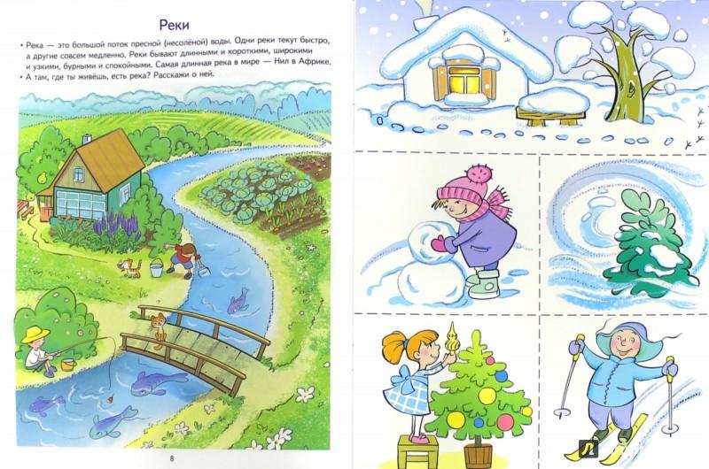 Иллюстрация 1 из 28 для Моя планета. Развивающие задания и игра для детей 5-6 лет. ФГОС - Анна Ковалева | Лабиринт - книги. Источник: Лабиринт