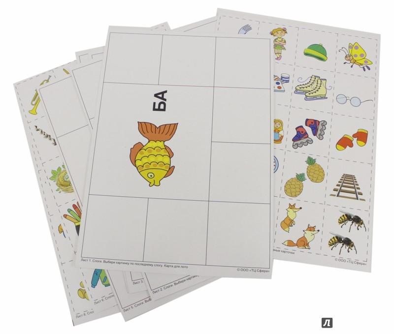 Иллюстрация 1 из 3 для Слоги. Выбери картинку. Развивающие игры-лото для детей 5-8 лет. ФГОС ДО - Е.В. Васильева | Лабиринт - игрушки. Источник: Лабиринт