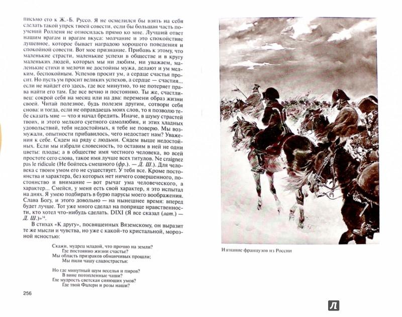 Иллюстрация 1 из 12 для Двенадцать поэтов 1812 года - Дмитрий Шеваров | Лабиринт - книги. Источник: Лабиринт