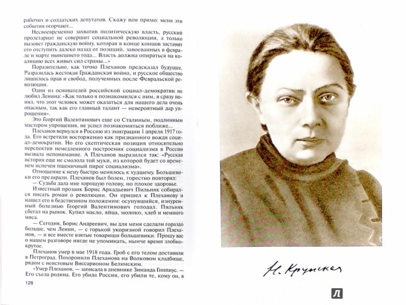 Иллюстрация 1 из 10 для Крупская - Леонид Млечин | Лабиринт - книги. Источник: Лабиринт