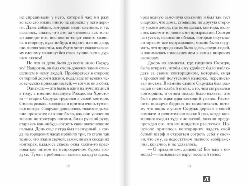Иллюстрация 1 из 26 для Рождественские рассказы зарубежных писателей - Гофман, Мопассан, Честертон, Диккенс, Лагерлеф, Гримм, Франс, Майн, Макдональд | Лабиринт - книги. Источник: Лабиринт