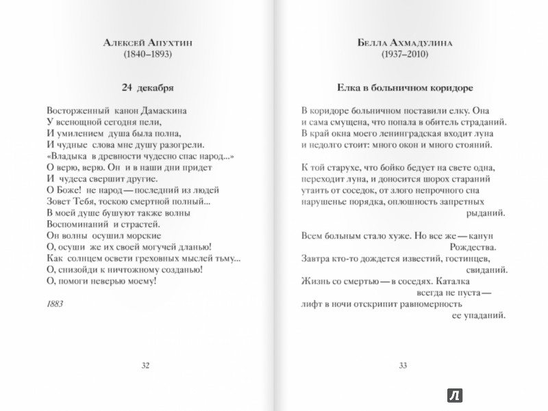 Иллюстрация 1 из 23 для Рождественские стихи русских поэтов   Лабиринт - книги. Источник: Лабиринт
