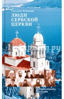 Люди Сербской Церкви. Истории. Судьбы. Традиции