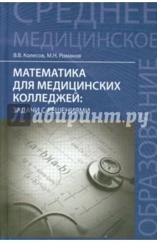 Математика для медицинских колледжей. Задачи с решениями. Учебное пособие сергеев и н математика задачи с ответами и решениями