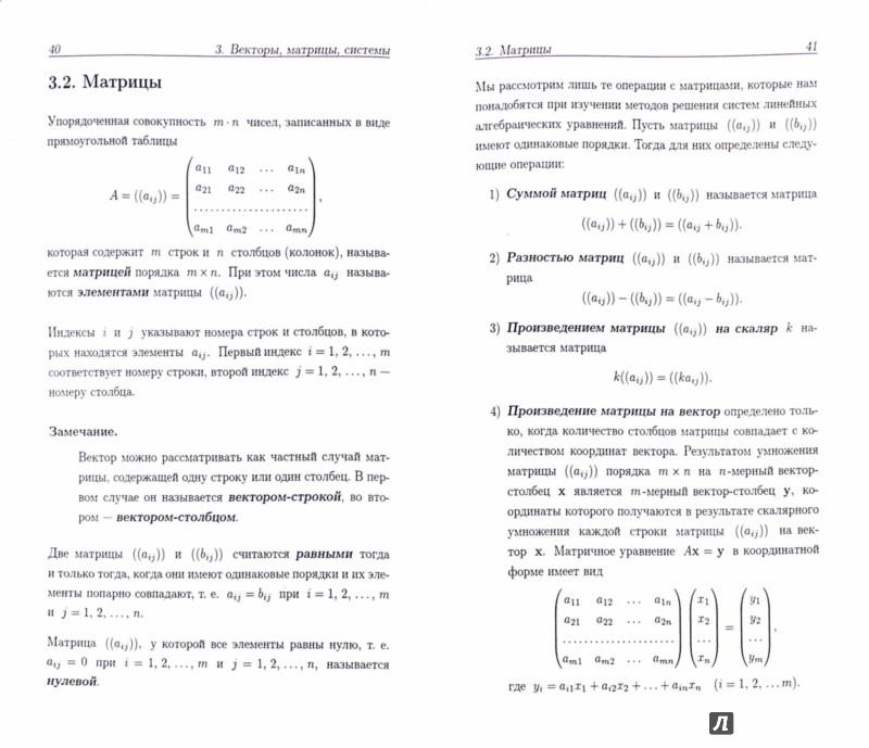 Иллюстрация 1 из 4 для Математика для медицинских колледжей. Задачи с решениями. Учебное пособие - Колесов, Романов | Лабиринт - книги. Источник: Лабиринт