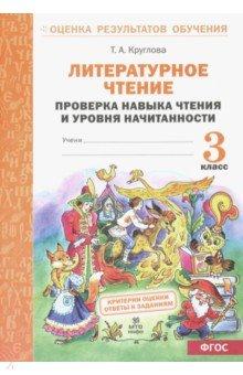 Литературное чтение. 3 класс. Проверка навыка чтения  и уровня начитанности. ФГОС