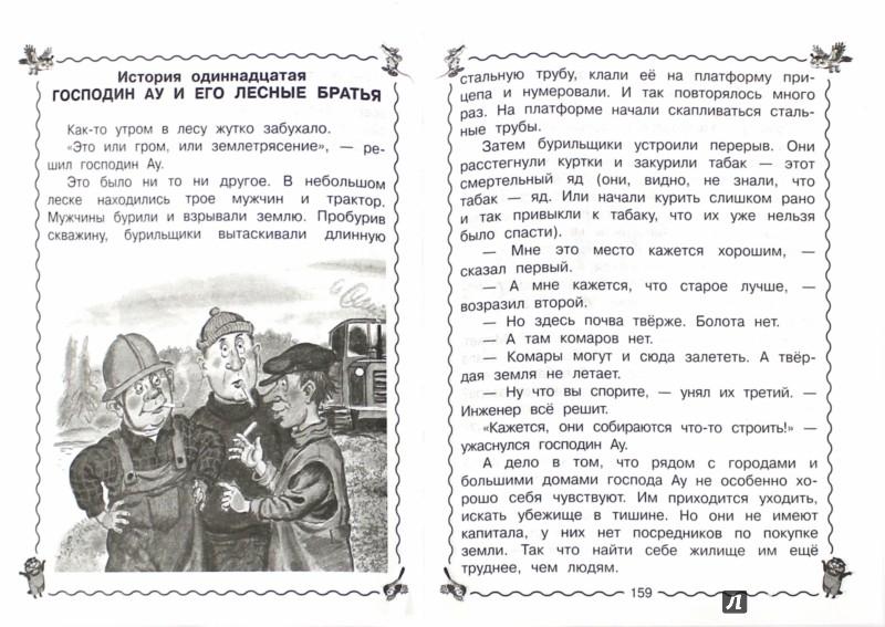 Иллюстрация 1 из 22 для Самые весёлые сказки и стихи - Эдуард Успенский | Лабиринт - книги. Источник: Лабиринт