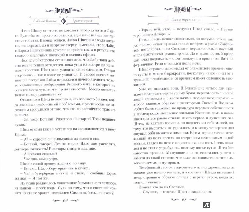 Иллюстрация 1 из 9 для Время инверсий - Васильев, Макарова, Онойко | Лабиринт - книги. Источник: Лабиринт