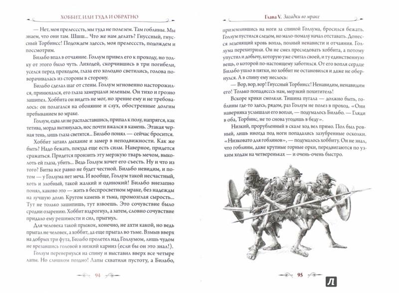Иллюстрация 1 из 24 для Хоббит - Толкин Джон Рональд Руэл | Лабиринт - книги. Источник: Лабиринт