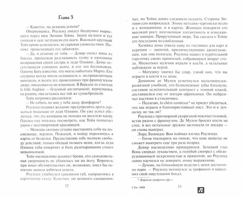 Иллюстрация 1 из 11 для Соблазненный обольститель - Изобел Карр | Лабиринт - книги. Источник: Лабиринт