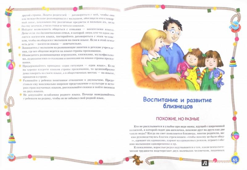 Иллюстрация 1 из 29 для Энциклопедия развития малыша с 6 месяцев - Мария Малышкина | Лабиринт - книги. Источник: Лабиринт