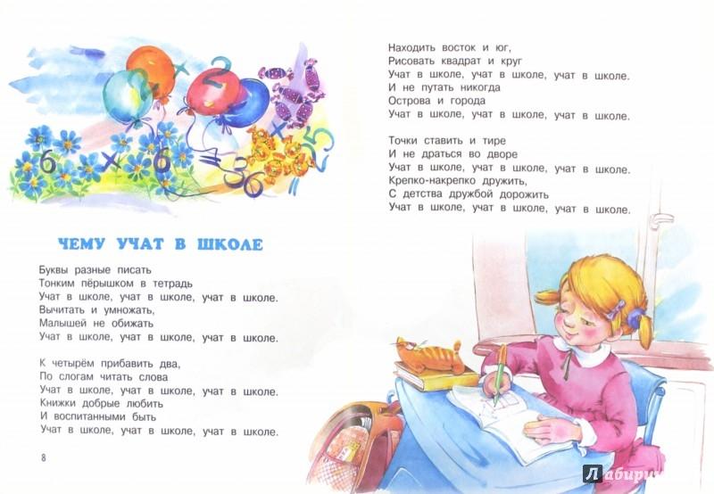 Иллюстрация 1 из 22 для Дважды два - четыре - Михаил Пляцковский   Лабиринт - книги. Источник: Лабиринт