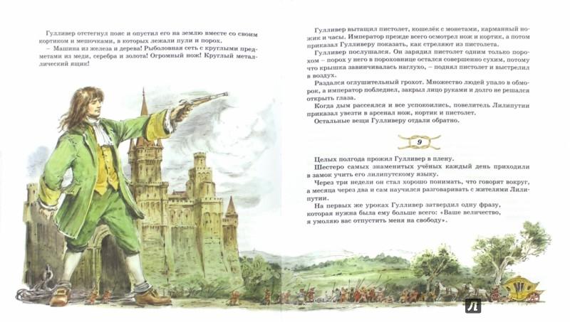 Иллюстрация 1 из 13 для Путешествия Гулливера - Джонатан Свифт | Лабиринт - книги. Источник: Лабиринт