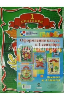 Комплект плакатов. Оформление класса к 1 сентября. ФГОС блузку для девочки к 1 сентября
