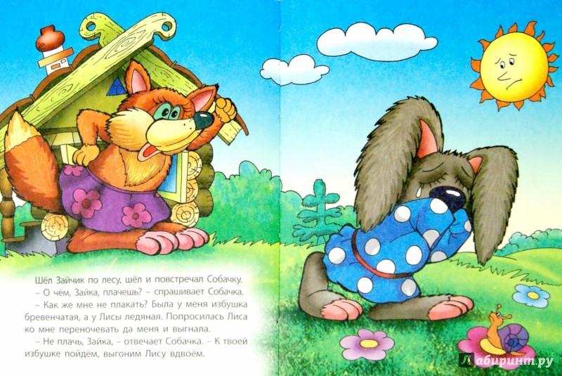 Иллюстрация 1 из 8 для Сказки на ночь - Перро, Гауф, Гримм, Андерсен | Лабиринт - книги. Источник: Лабиринт