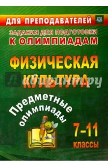 Предметные олимпиады. 7-11 классы. Физическая культура. ФГОС