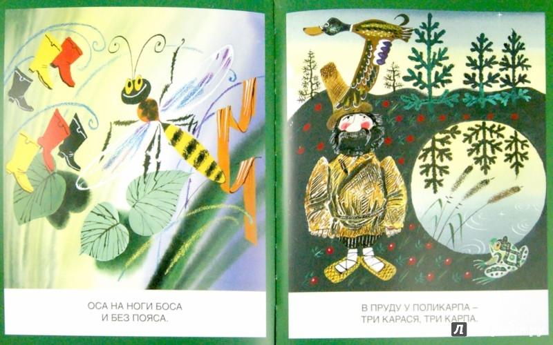 Иллюстрация 1 из 59 для Попробуй, повтори! Русские скороговорки | Лабиринт - книги. Источник: Лабиринт