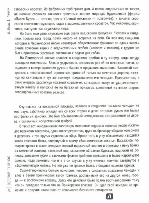 Иллюстрация 1 из 17 для Золотой теленок - Ильф, Петров | Лабиринт - книги. Источник: Лабиринт