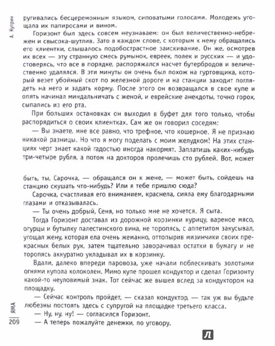 Иллюстрация 1 из 22 для Яма - Александр Куприн | Лабиринт - книги. Источник: Лабиринт