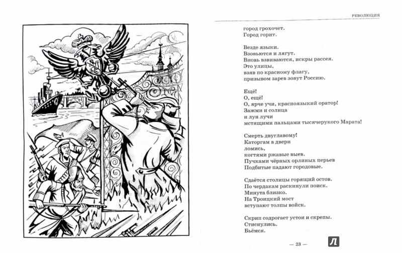 Иллюстрация 1 из 27 для Стихи и поэмы - Владимир Маяковский | Лабиринт - книги. Источник: Лабиринт