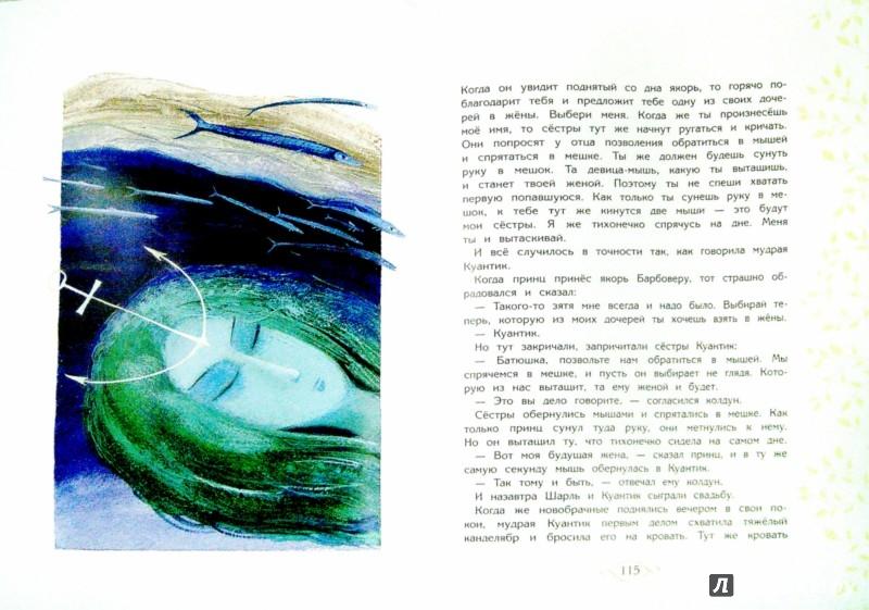 Иллюстрация 1 из 36 для Волшебные сказки Франции | Лабиринт - книги. Источник: Лабиринт