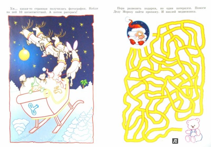 Иллюстрация 1 из 8 для Светящиеся наклейки. Волшебная ёлка | Лабиринт - книги. Источник: Лабиринт