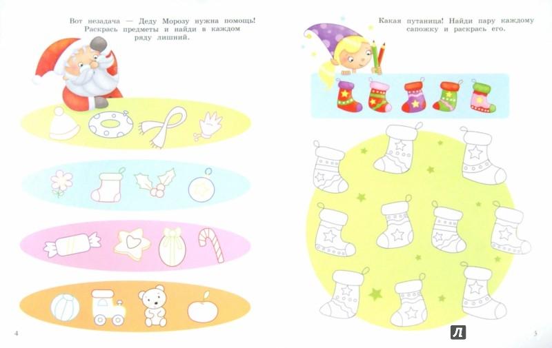 Иллюстрация 1 из 12 для Подарки Снеговика | Лабиринт - книги. Источник: Лабиринт