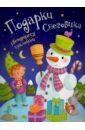 Фото - Подарки Снеговика подарки под елкой веселые задания головоломки раскраски