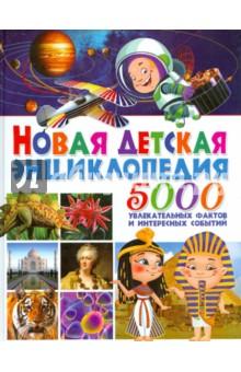 Новая детская энциклопедия. 5000 увлекательных фактов и интересных событий