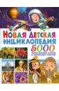 Новая детская энциклопедия. 5000 увлекательных, Кьяппони Франческа,Аутиери Сильвия