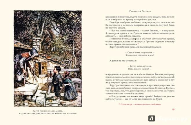 Иллюстрация 1 из 41 для Гензель и Гретель и другие сказки - Гримм Якоб и Вильгельм | Лабиринт - книги. Источник: Лабиринт