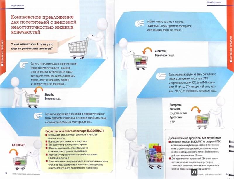 Иллюстрация 1 из 13 для Мастер-класс для первостольника. Практические рекомендации по работе с посетителями аптек - Литвак, Акимова, Водовозов | Лабиринт - книги. Источник: Лабиринт