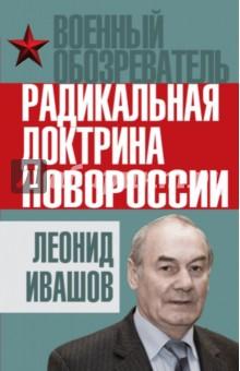 Радикальная доктрина Новороссии ключник р трагедия русских не только в восточной украине
