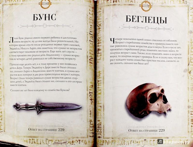 Иллюстрация 1 из 31 для Хоббит. Головоломки Средиземья - Тим Дедопулос | Лабиринт - книги. Источник: Лабиринт