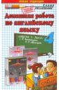 Английский язык. 4 класс. Домашняя работа к учебнику И.Н. Верещагиной. Часть 2