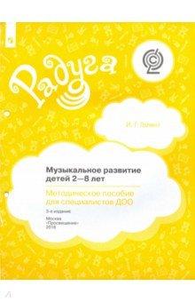 Музыкальное развитие детей 2-8 лет. Методическое пособие для специалистов ДОО. ФГОС