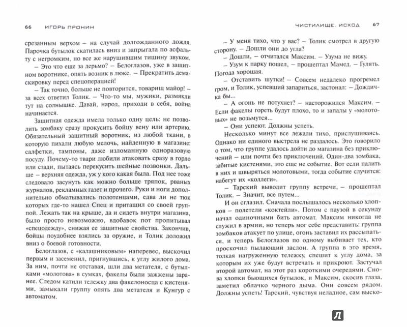 Иллюстрация 1 из 22 для Чистилище. Исход - Игорь Пронин | Лабиринт - книги. Источник: Лабиринт
