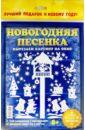 "Набор для творчества ""Новогодняя песенка"""