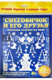 """Набор для творчества """"Снеговичок и его друзья"""""""
