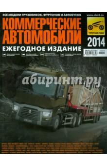 Коммерческие автомобили 2014 издательство аст автомобили