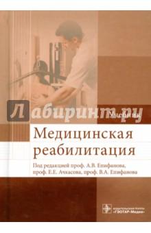 Медицинская реабилитация. Учебник а и серебров учебник гинекологии