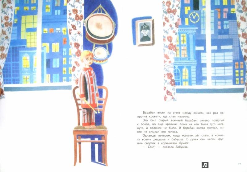 Иллюстрация 1 из 17 для Мальчиши - Маяковский, Гайдар, Могилевская | Лабиринт - книги. Источник: Лабиринт