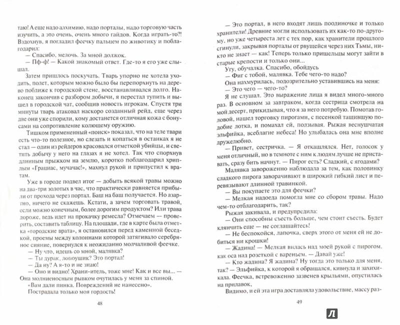 Иллюстрация 1 из 23 для Хранитель порталов - Михаил Дулепа | Лабиринт - книги. Источник: Лабиринт