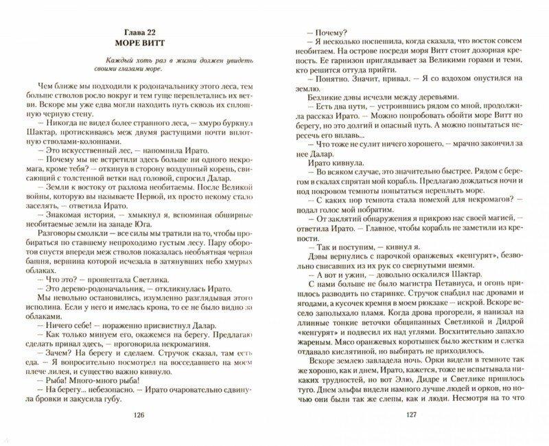 Иллюстрация 1 из 19 для Хроники Вергилии. Владыки Севера - Виктор Ятаганов | Лабиринт - книги. Источник: Лабиринт