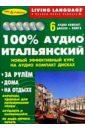 Аудио. �тальянский язык (базовый) (6CD+книга)