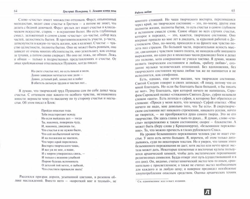 Иллюстрация 1 из 9 для Работа любви - Померанц, Миркина | Лабиринт - книги. Источник: Лабиринт