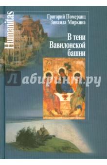 В тени Вавилонской башни акцентуированные личности книгу цена