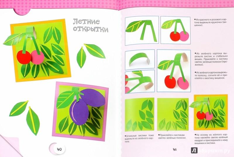 Иллюстрация 1 из 16 для Поделки из бумаги | Лабиринт - книги. Источник: Лабиринт